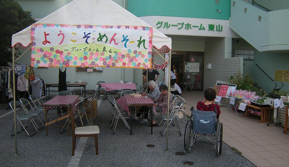 グループホーム東山