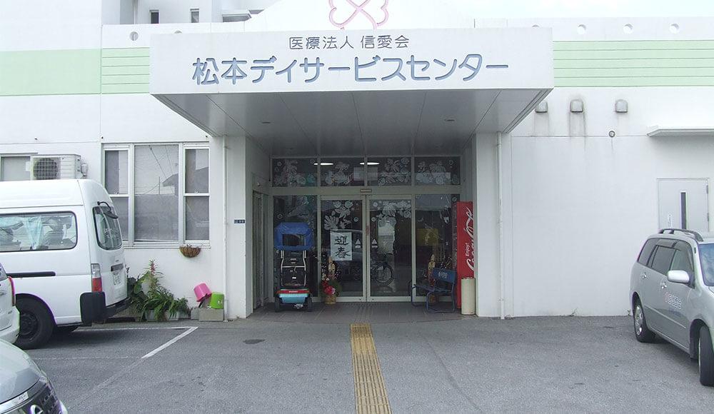 松本デイサービスセンター